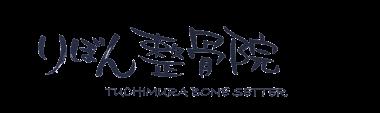 盛岡の整体なら「りぼん整骨院」 ロゴ